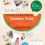 summerfesta01